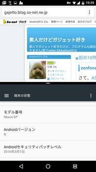 Screenshot_20160310-193930.png